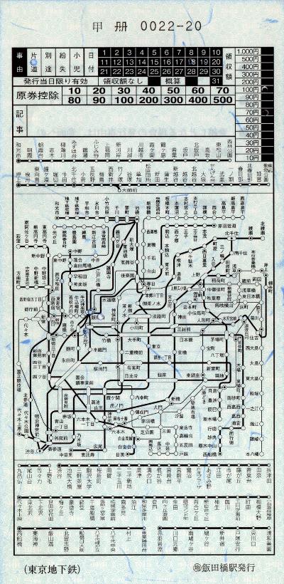 飯田橋→九段下(地図式補充券)