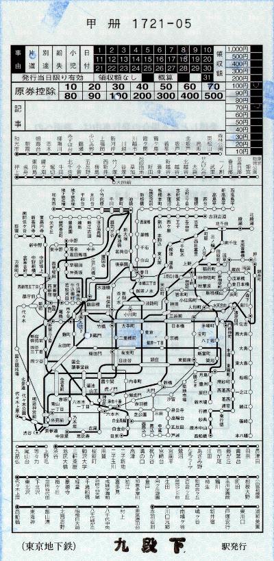 九段下→半蔵門(地図式補充券)