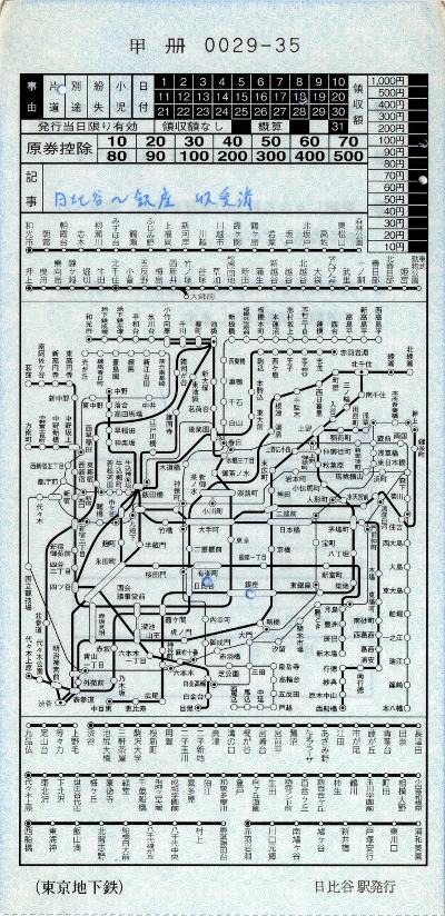日比谷→銀座(地図式補充券)
