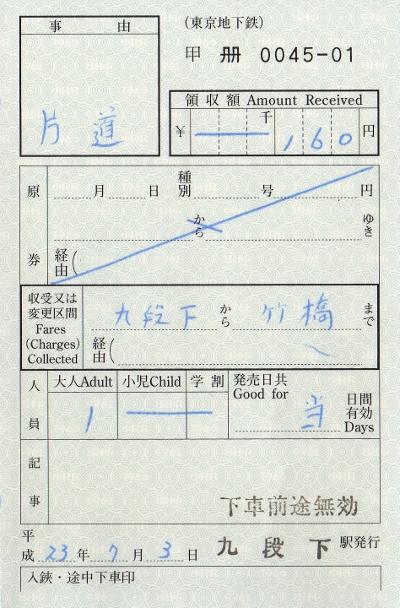 九段下→竹橋(特別補充券)