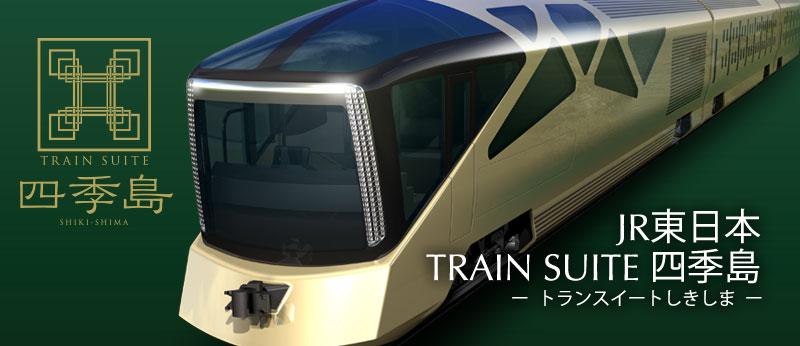 banner_trainsuite_shikishima.jpg