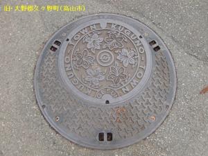 kuguno02.jpg