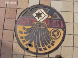 kurobe-kurobe10.jpg