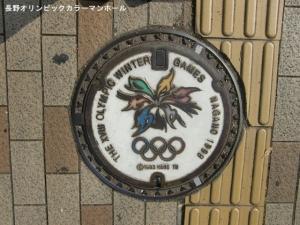 naganoken08.jpg