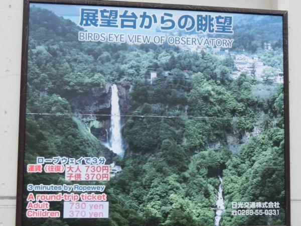 2015-11-7 群馬、栃木 018