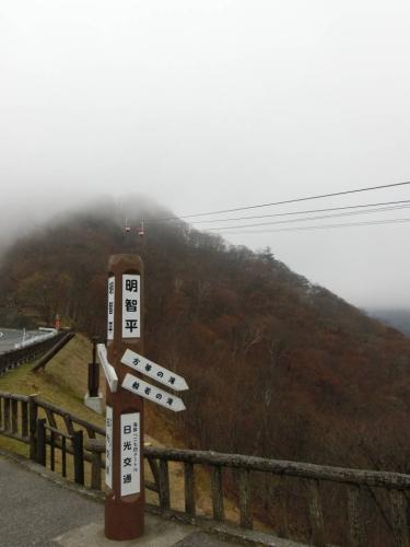 2015-11-7 群馬、栃木 022