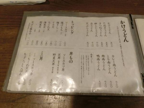 2015-11-7 群馬、栃木 053