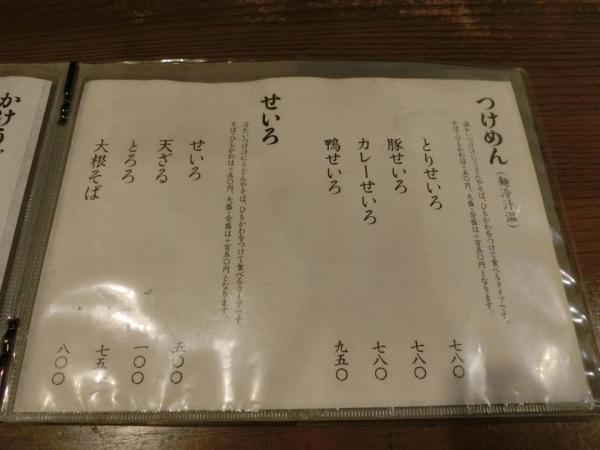 2015-11-7 群馬、栃木 052
