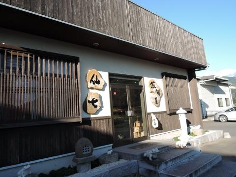 仙七「ぬれせんべい」 (2)