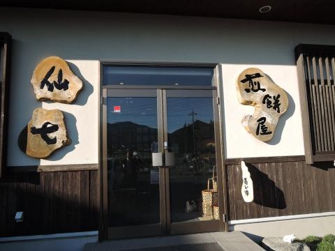 仙七「ぬれせんべい」 (3)