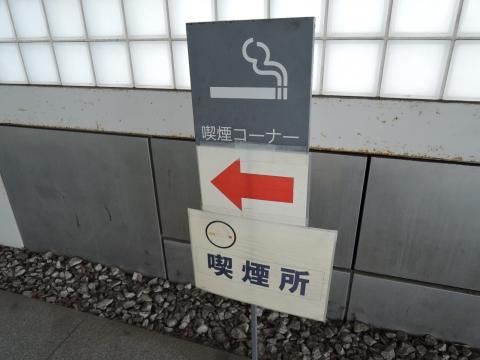 喫煙コーナー①