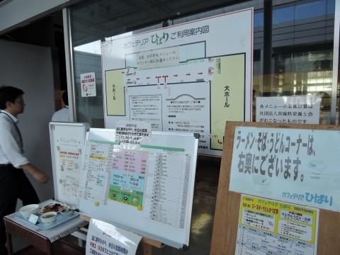 カフェテリアひばり茨城県庁②