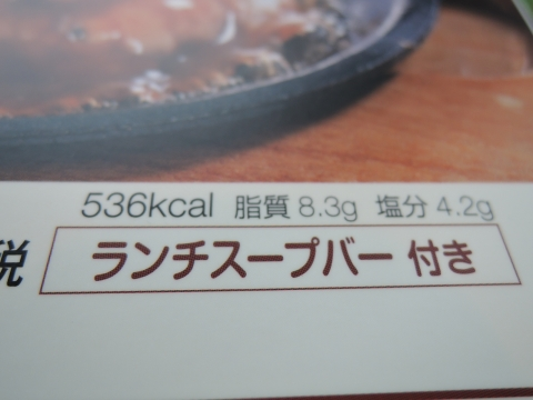 中華海鮮あんかけご飯①
