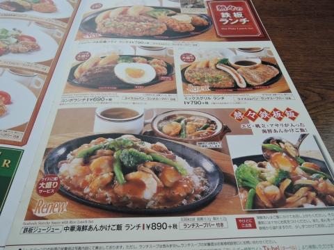 中華海鮮あんかけご飯④