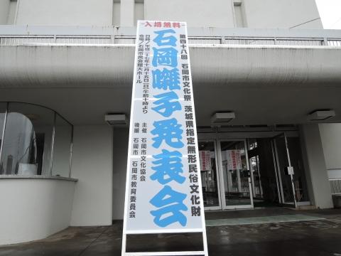 平成27年11月15日 石岡囃子「発表会」②
