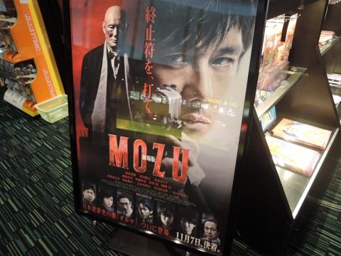 禁煙23日目「MOZU」映画を見に行ってみました。①