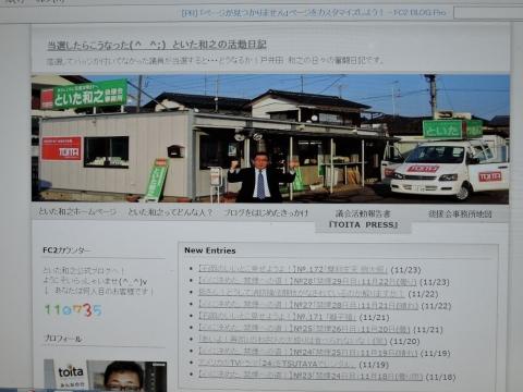 平成27年11月23日Facebookお友達「1700人」ブログお客さま「110735人」突破!③
