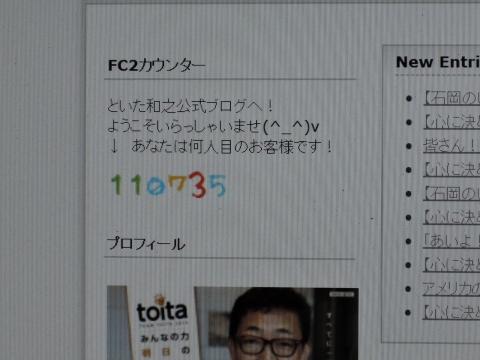 平成27年11月23日Facebookお友達「1700人」ブログお客さま「110735人」突破!④