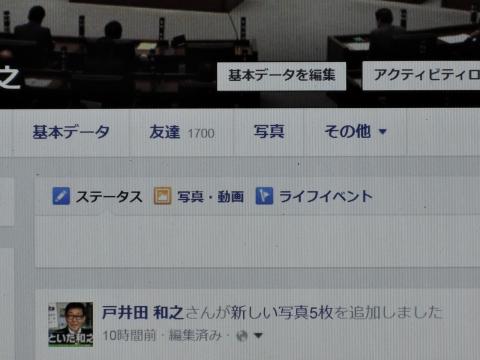平成27年11月23日Facebookお友達「1700人」ブログお客さま「110735人」突破!②