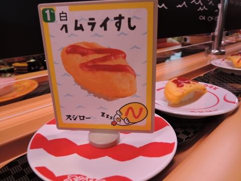 回転寿司①オムライス寿司