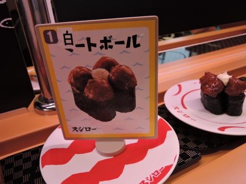 回転寿司③ミートボール寿司