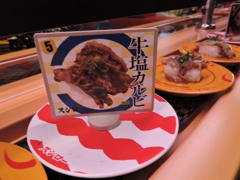 回転寿司⑤牛塩カルビ寿司