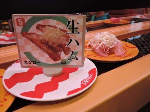 回転寿司⑦生ハム寿司