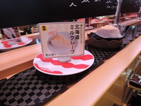 回転寿司⑥おいしいスイーツ 北海道ミルクレープ
