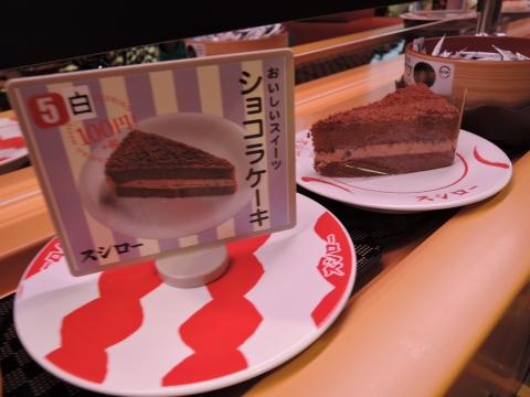 回転寿司⑧おいしいスイーツ ショコラチョコケーキ