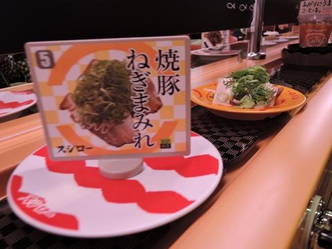 回転寿司⑨焼豚ねぎま寿司