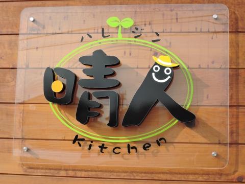 笠間市「Kitchen晴人(キッチンハレジン)」③