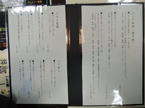 笠間市「Kitchen晴人(キッチンハレジン)」⑦