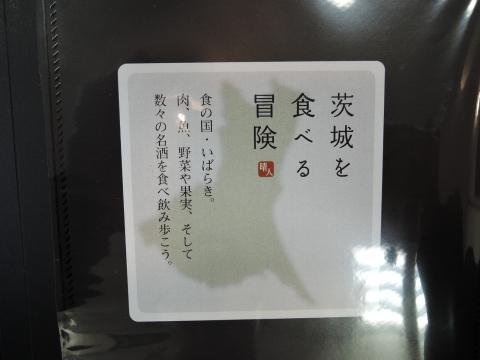 笠間市「Kitchen晴人(キッチンハレジン)」⑥