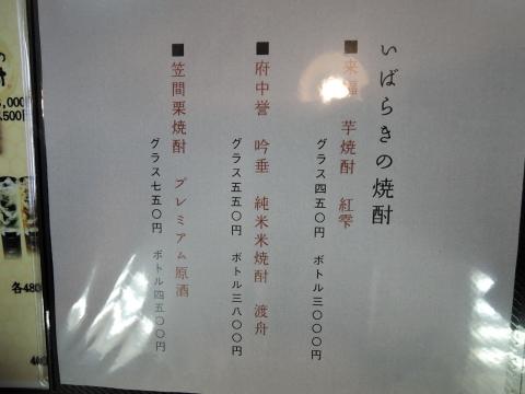 笠間市「Kitchen晴人(キッチンハレジン)」⑧