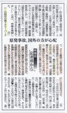 平成27年12月8日農林水産委員会⑥質問 茨城新聞記事 縮小版