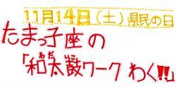 ①_convert_20151114214345