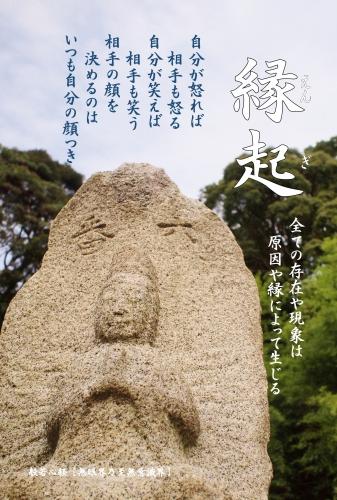 500写経会 絵葉書 縁起