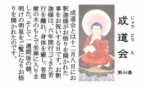 500仏教豆知識シール 44