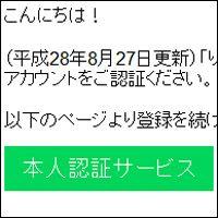 mail160827200.jpg