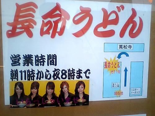 061104chomei_osu02.jpg