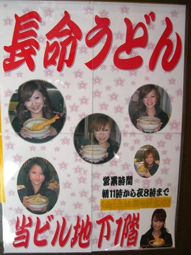 061104chomei_osu03.jpg