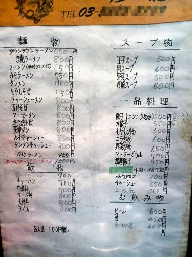 091030hikoryu02.jpg