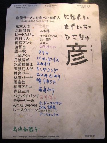 091030hikoryu03.jpg