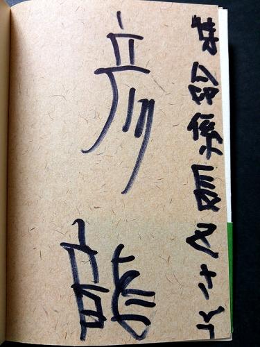 091030hikoryu09.jpg