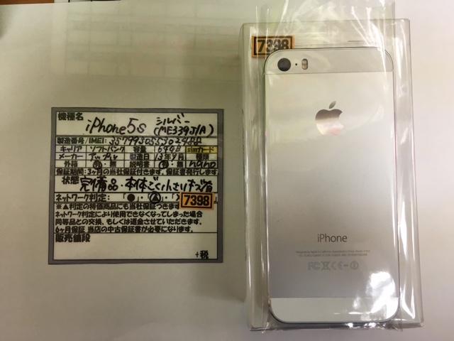 ソフトバンク iPhone5s 64GB シルバー ME339J