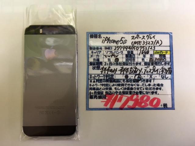 ソフトバンク iPhone5s 16GB スペースグレイ ME332J