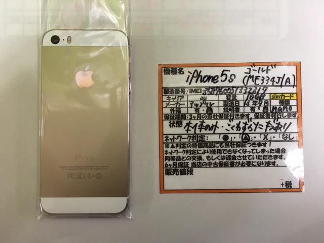 au iPhone5s 16GB ゴールド ME334J