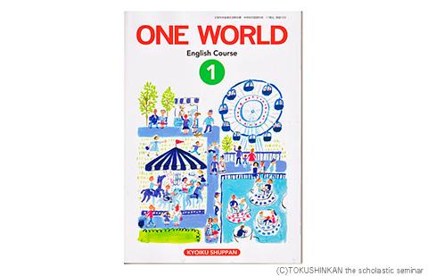 教科書ワンワールド2015