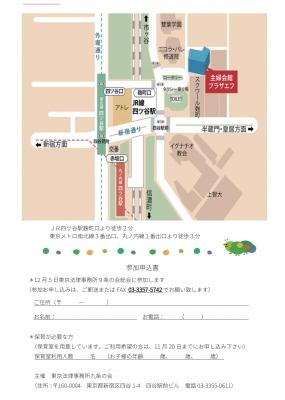 2015年9条の会総会申込書&地図