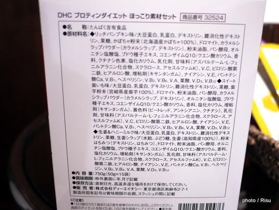 DHCプロティンダイエット ほっこり素材セット